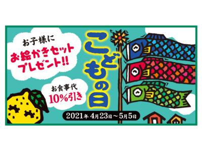 【ゆず庵】期間限定プレゼント!「ステキな日本をゆず庵で~こどもの日~」キャンペーンを開催