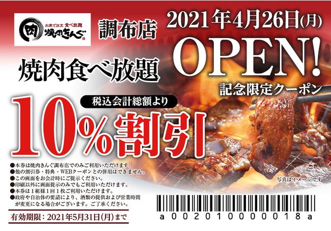【焼肉きんぐ】全国263店舗目!『焼肉きんぐ 調布店』が2021年4月26日(月)グランドオープン!
