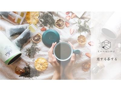 茶屋ブランド「CHASURU」からおうち時間需要の拡大に合わせてお茶のサブスクリプションサービス 「恋する茶する」 が新登場!