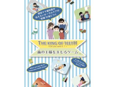新商品「歯の王様をまもるゲーム~むし歯にならないサステナブルな歯をめざそう」を発表~6月4日から10日は歯と口の健康週間です~