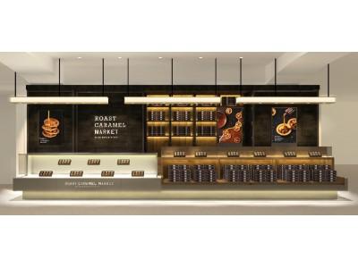大行列で話題の「ニューヨークパーフェクトチーズ」を運営する会社の新ブランド。火入れによってキャラメルの旨味を極限まで引き出したキャラメル菓子専門店「ローストキャラメルマーケット」誕生