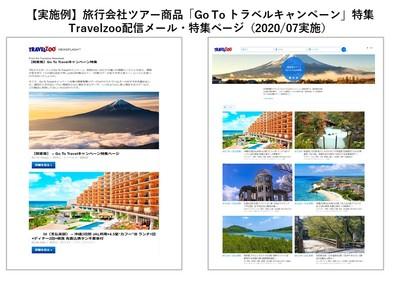 旅行メディア「トラベルズー」が宿泊施設を対象とした「Go To トラベルキャンペーン」特集企画の実施を発表・参画施設の募集開始