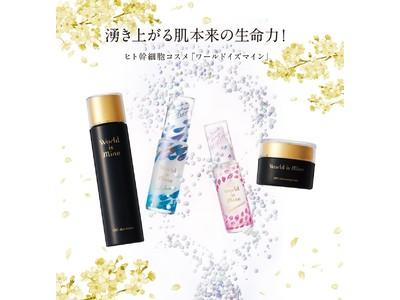 大人気のヒト幹細胞コスメ《ワールドイズマイン》から、「化粧水」「クリーム」が新発売!ついにライン使いが可能に!
