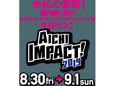 愛知から世界へ! Aichi Sky Expoオープニングイベント「AICHI IMPACT! 2019」8.30fri-9.1sun開催決定!