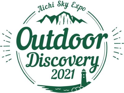 Aichi Sky Expoで新しいアウトドアの世界を発見!!「Aichi Sky Expo Outdoor Discovery 2021」を開催します!