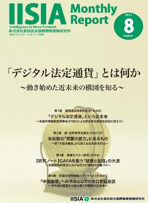 原田武夫国際戦略情報研究所、『IISIAマンスリー・レポート』8月号を発行