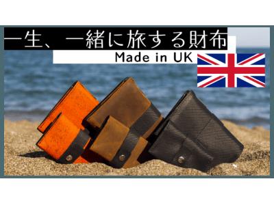 『一生モノ』を造り続ける英国新進気鋭ブランド「Vanacci」が作る時代の必需…