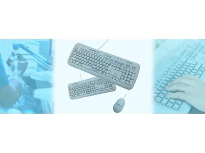 Advanced Input Systems社製 感染症対策用防水型キーボードとマウス「MEDIGENICシリーズ」の国内取り扱いを開始