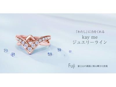 日本製アパレルブランド「kay me」  ダイヤモンドを中心としたD2Cジュエリーライン立ち上げ