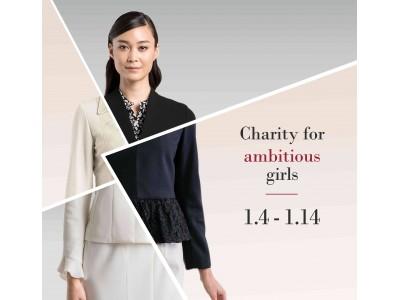あなたの思い出の服を世界で「挑戦する女の子」へ受け継ごう 2020年1月4日(土)より衣類回収開始へ