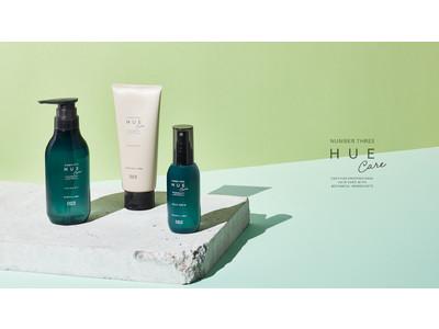 【新製品】ヴィーガン、ハラール認証取得の頭皮用美容液、2020年9月23日(水)「ヒュウケア」ブランドから新発売