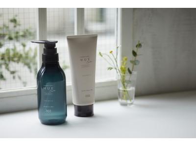 新製品ヘアケア化粧品ブランド「ナンバースリーヒュウケア」から、バイオマスプラスチックを採用。