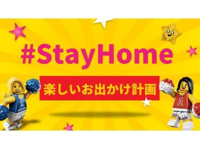 #StayHome週間に、この先のお出かけ計畫を 「レゴランド(R)?ディスカバリー?センター東京/大阪」 「マダム?タッソー東京」チケットが4月28日~5月6日期間限定50%オフ!