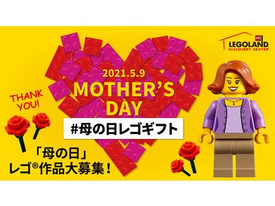 『レゴランド(R)・ディスカバリー・センター』Twitter/YouTubeライブ開催 母の日、大切なお母さんにレゴ(R)で感謝の気持ちを伝えよう!
