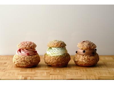 3種のフレーバーが楽しめる「本日のシュークリーム」を発売 &「アフタヌーンティー」をコース仕立てで提供