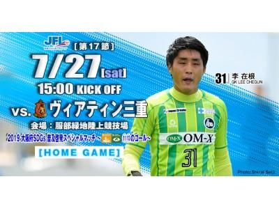 【FC大阪】FC大阪オリジナルラッピングトラック完成!