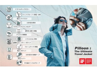 【日本初上陸】移動中の防寒、睡眠、収納をサポートするオールインワン・トラベルジャケット