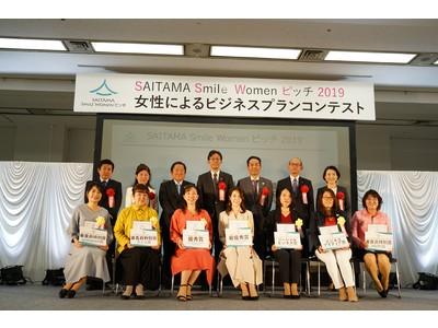 埼玉県主催【SAITAMA Smile Women ピッチ2020】女性のためのビジネスプランコンテスト、応募者募集【8月31日、応募締切】