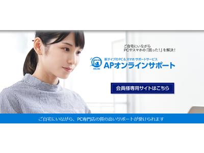 【APオンラインサポート サービス開始のご案内】