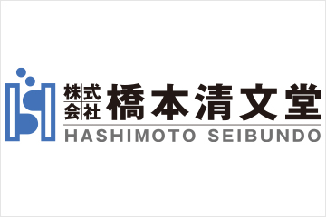 「株式会社橋本清文堂」様 新規パートナー決定のお知らせ