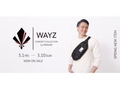 Jリーグクラブ発アパレルブランド「WAYZ」5月新商品のお知らせ
