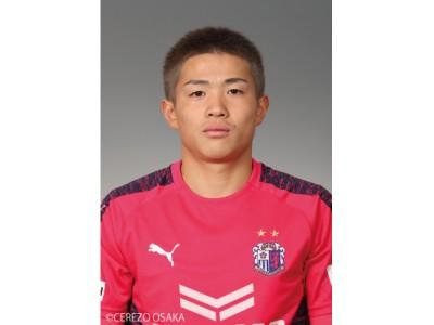 山根永遠選手 セレッソ大阪より育成型期限付き移籍加入のお知らせ