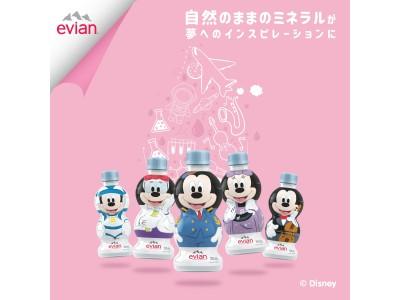 子どもの夢を咲かせよう♪第3弾「エビアン(R)キャラクターボトル ミッキーシリーズ」新発売!楽しく健康的に水分補給をしましょう。