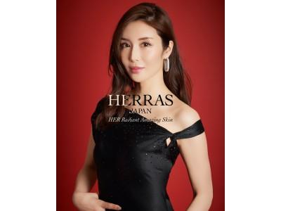 医師100名以上のマネジメント会社代表・12年以上の美容医療ジャーナリストでもある平野香奈絵が化粧品会社を設立。クリニカルスキンケアブランド「HERRAS」誕生