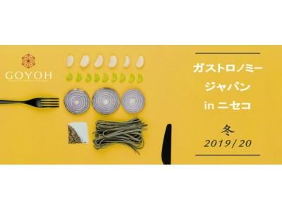 インバウンド富裕層へ次世代の日本の食を提供する「ガストロノミージャパン in ニセコ」開催。 参加シェフ・レストラン・企業のエントリー募集開始!