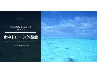 【早期申込特典・無料で参加のチャンス!】応募者殺到!7/29(水)水中ドローン体験会in東京~見て・触れて・体験出来るイベント~