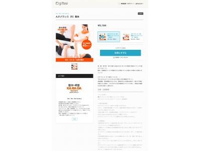giftee、ファクトリージャパングループが運営する全国のカラダブランドサロン276店舗で利用可能なeギフトの販売を開始