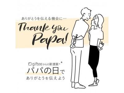 """6月17日(日)父の日に「パパ」にもありがとうを伝えよう!夫に感謝の気持ちを贈る記念日「パパの日」をご提案giftee、""""夫婦間での感謝の気持ちの伝え方""""に関するアンケートを実施"""