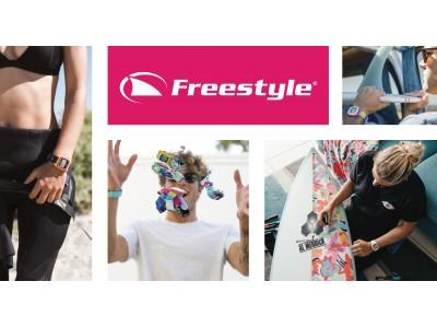 【Freestyle】伝説のサーファーズウォッチがリバイバル!!人気モデル「SHARK」がさらに進化。ムーブメント・デザインをリニューアルし新発売。