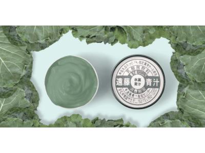 美味しい。楽しい。ヘルシー。日本初!「青汁アイス」新登場&限定予約販売開始!