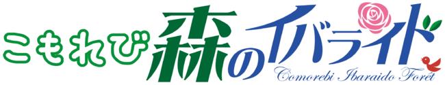 アンティーク&クラフトマーケット「フェルム・ド・プチ~Christmas~」を12月に開催!(こもれび 森のイバライド)