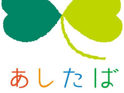 明日葉保育園金沢文庫園が保育園選び専用WEBサイトの評価ランキングにおいて横浜市で1位を獲得!