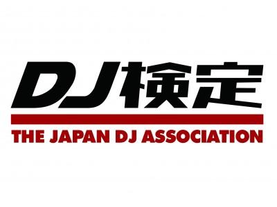 『DJ検定』初級となる5級は受験料無料で開始