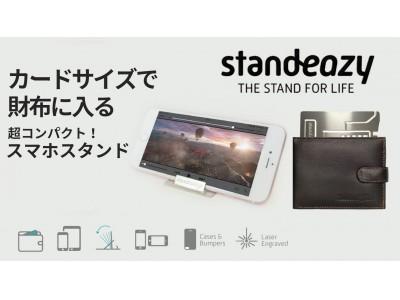 スマホスタンドの新時代へ!財布に入れて持ち運べる、クレジットカードサイズのスマホスタンド「Standeazy」 クラウドファンディングサイトMakuakeにてキャンペーン開始
