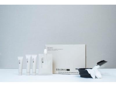 自宅で高級ヘアサロン品質の髪色を。日本初パーソナライズヘアカラー「COLORIS」がサービス開始