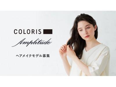 《髪色 × メイク》パーソナライズヘアカラーCOLORISが「Amplitude」とタイアップを実施。ヘアメイク撮影モデルを大募集!