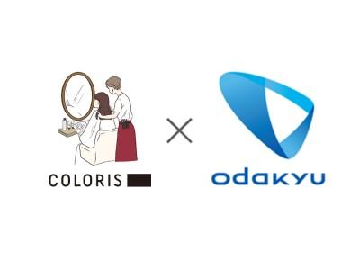 パーソナライズヘアカラー「COLORIS」が小田急電鉄と連携。小田急沿線ICTプラットフォーム「ONE(オーネ)」でサービス特典を提供開始!