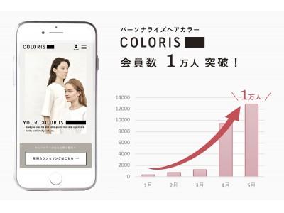 おうち需要で会員数20倍!日本初のパーソナライズヘアカラー「COLORIS」が会員1万人突破