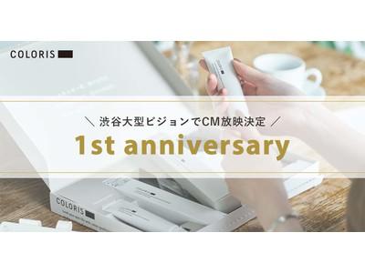 「COLORIS」ブランド誕生1周年を記念し、新コンセプトムービーを渋谷大型ビジョンで放映決定!プレゼントキャンペーンも実施