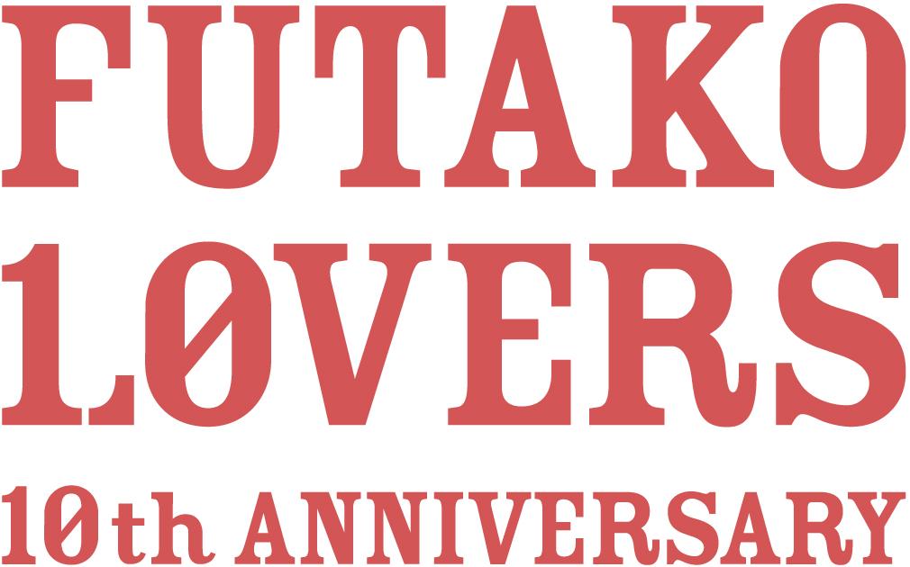 二子玉川ライズ開業10周年「10th ANNIVERSARY KICK OFF EVENT」