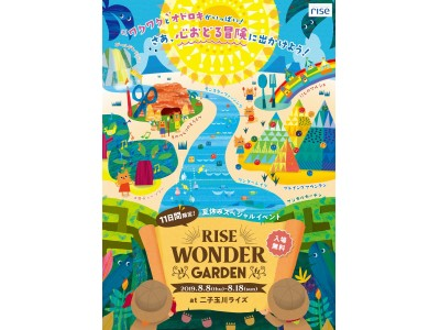 二子玉川ライズに家族で楽しめるテーマパーク型イベント「RISE WONDER GARDEN」詳細が決定!