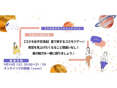 【9月14日(火)コスモ女子交流会】星で旅するコスモツアー☆夜空を見上げたくなること間違いなし!星の魅力を一緒に語りましょう♪