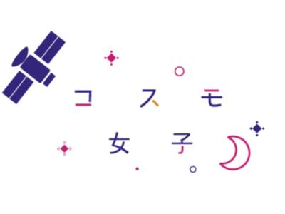 【コスモ女子勉強会】誰でもはじめられる!身近に使われている衛星データについて一緒に学ぼう♪