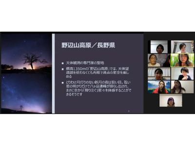 【9/7 コスモ女子限定オンラインイベント】観に行ってみたい星空は? 事後レポート