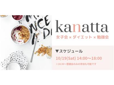 ダイエットは遺伝子レベルで痩せる・痩せないの結果が変わる?!ダイエットをテーマにした「kanatta」を10月に開催