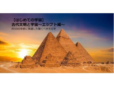 【はじめての宇宙】古代文明と宇宙(エジプト編)~約5000年前に発達した驚くべき天文学~ 事後レポート